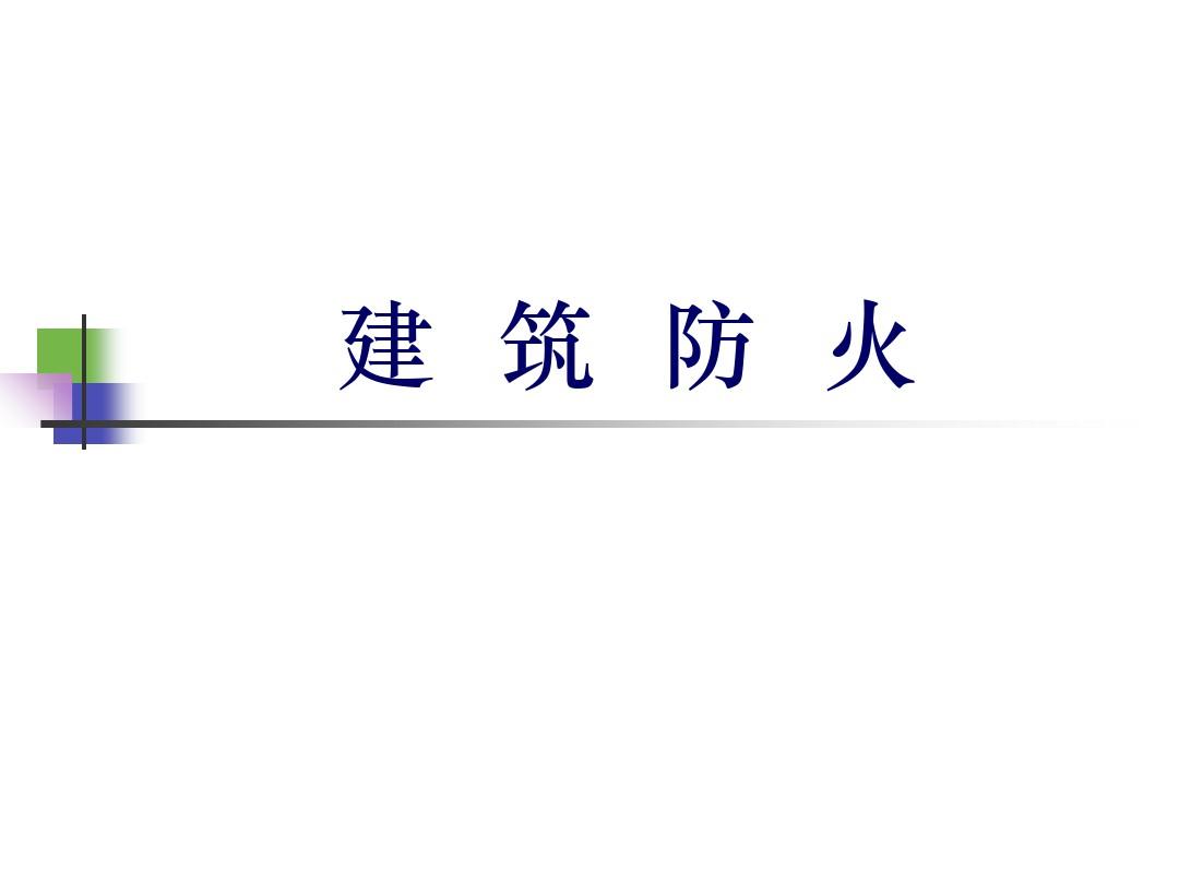 最新消防培训—建筑防火精品bet36 无法登陆 解决_bet36线上官网_bet36最新备用官网