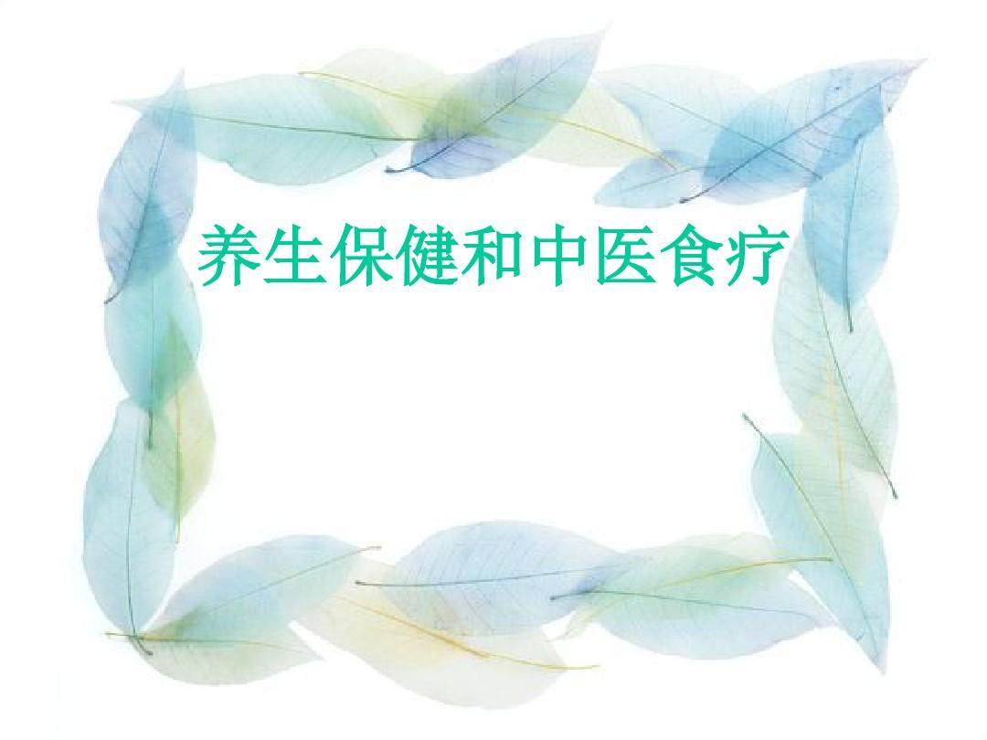 养生与中医食疗