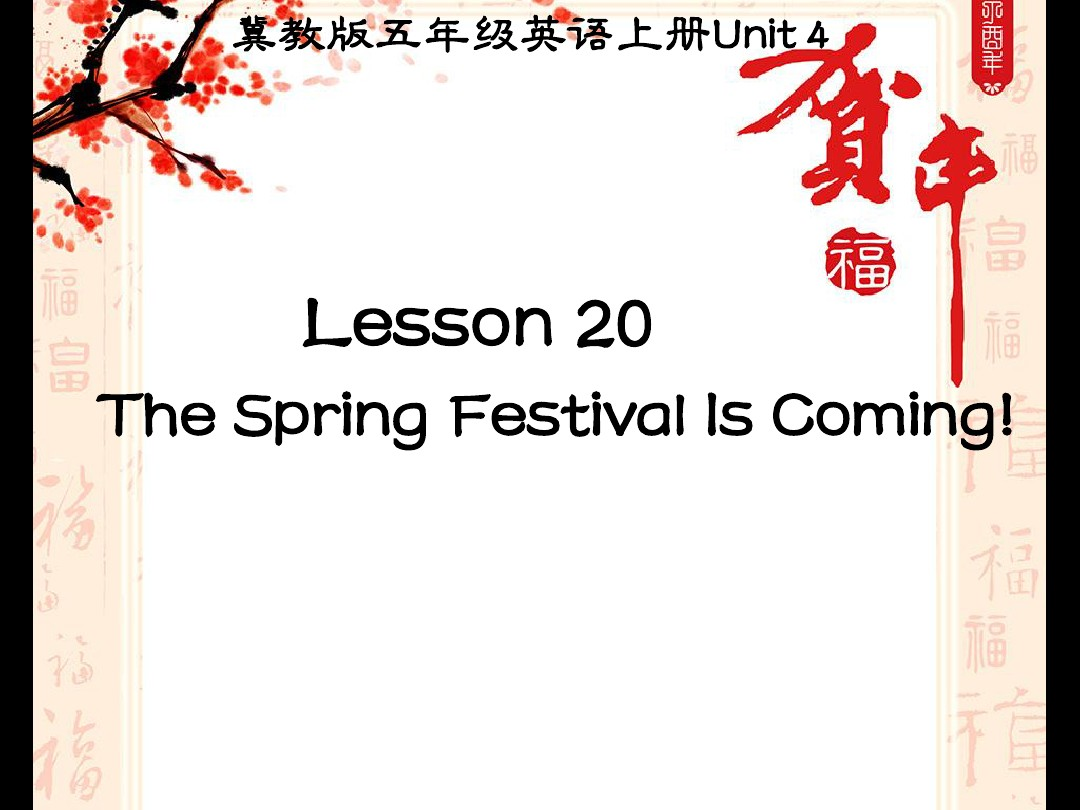 冀教版五年级英语上册Unit 4 Lesson 20 The Spring Festival Is Coming 课件