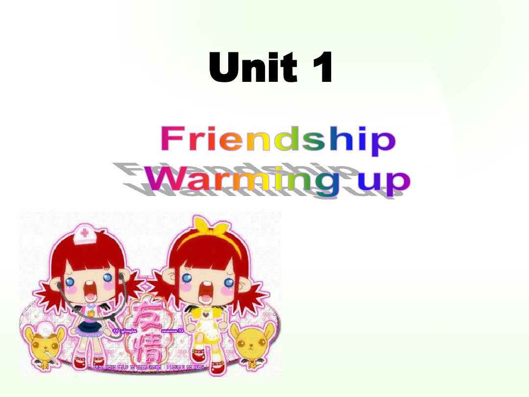 (新)人教版高中英语必修一Unit1《Friendship》Warming Up