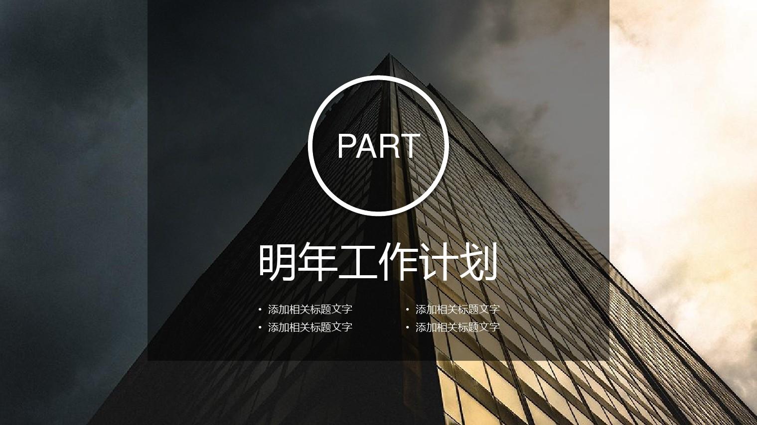 通用高端商务工作汇报PPT模板素材二(6)