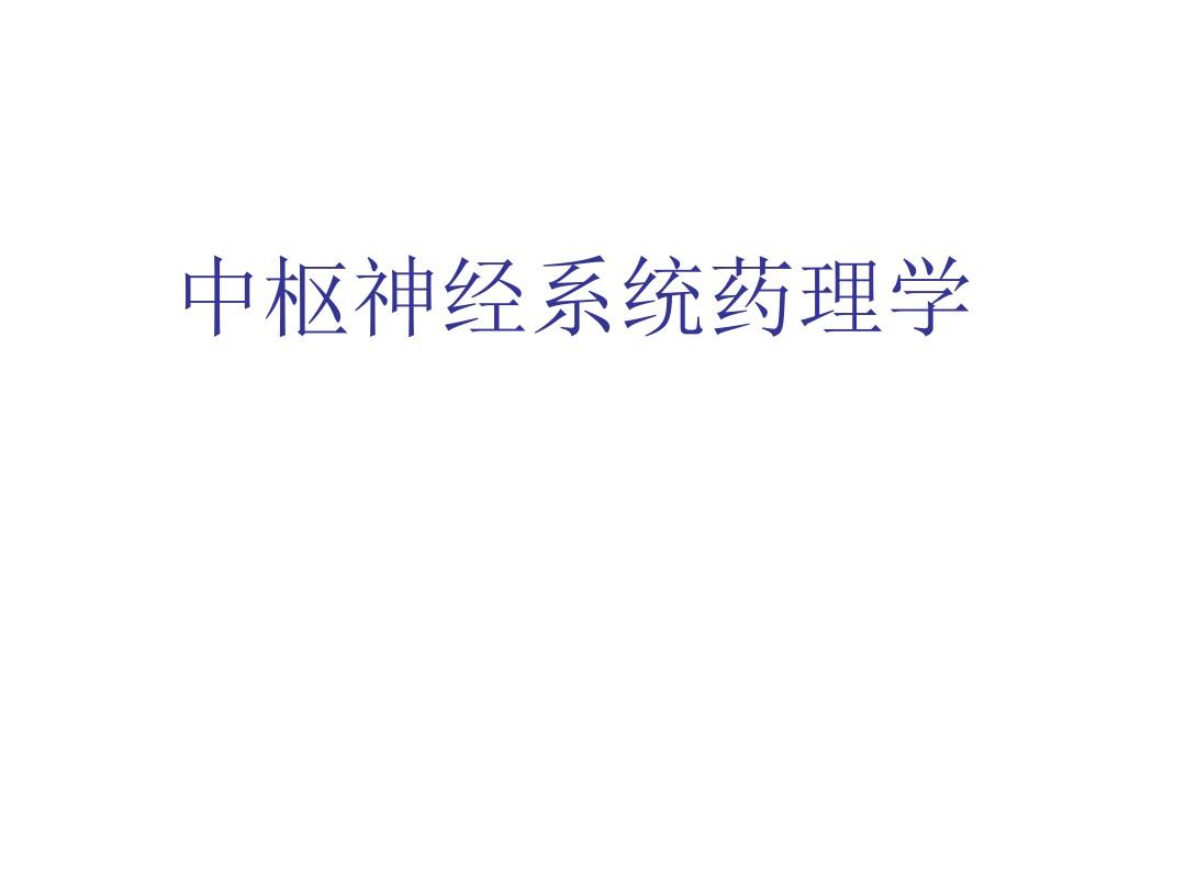 7.1中枢_镇静催眠药