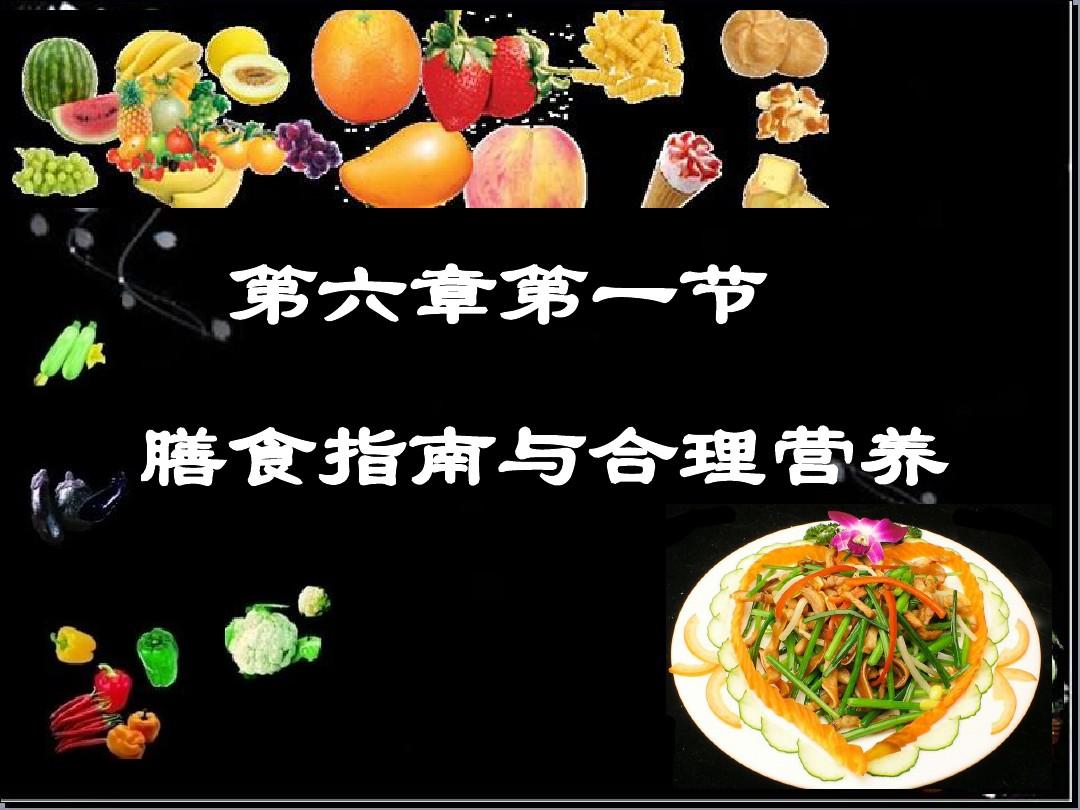 小学生合理膳食ppt_7.1膳食指南与合理营养-90文档库
