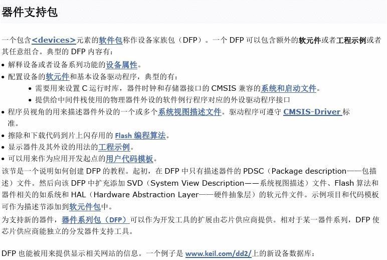 Keil 5 CMSIS-Pack器件支持包制作教程(中文版)_文档之家
