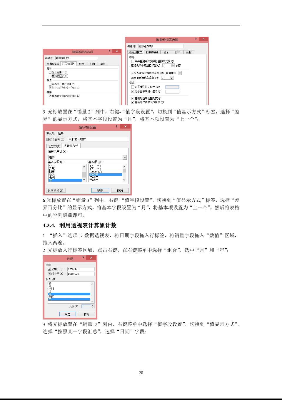 Excel在财务管理中的高级应用(财务人员必备)