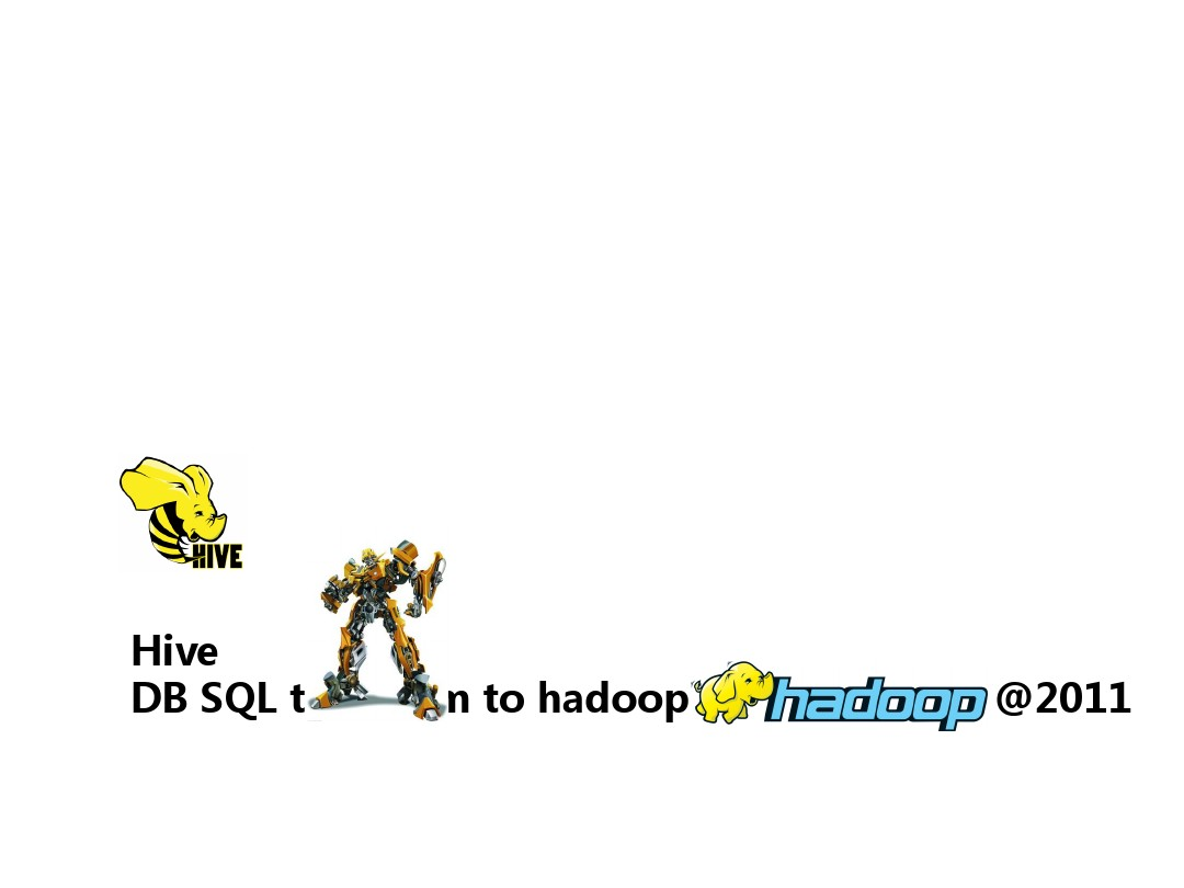 Hive介绍 -- db sql transform to hadoop