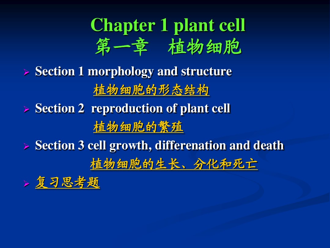 Chapter 1 plant cells