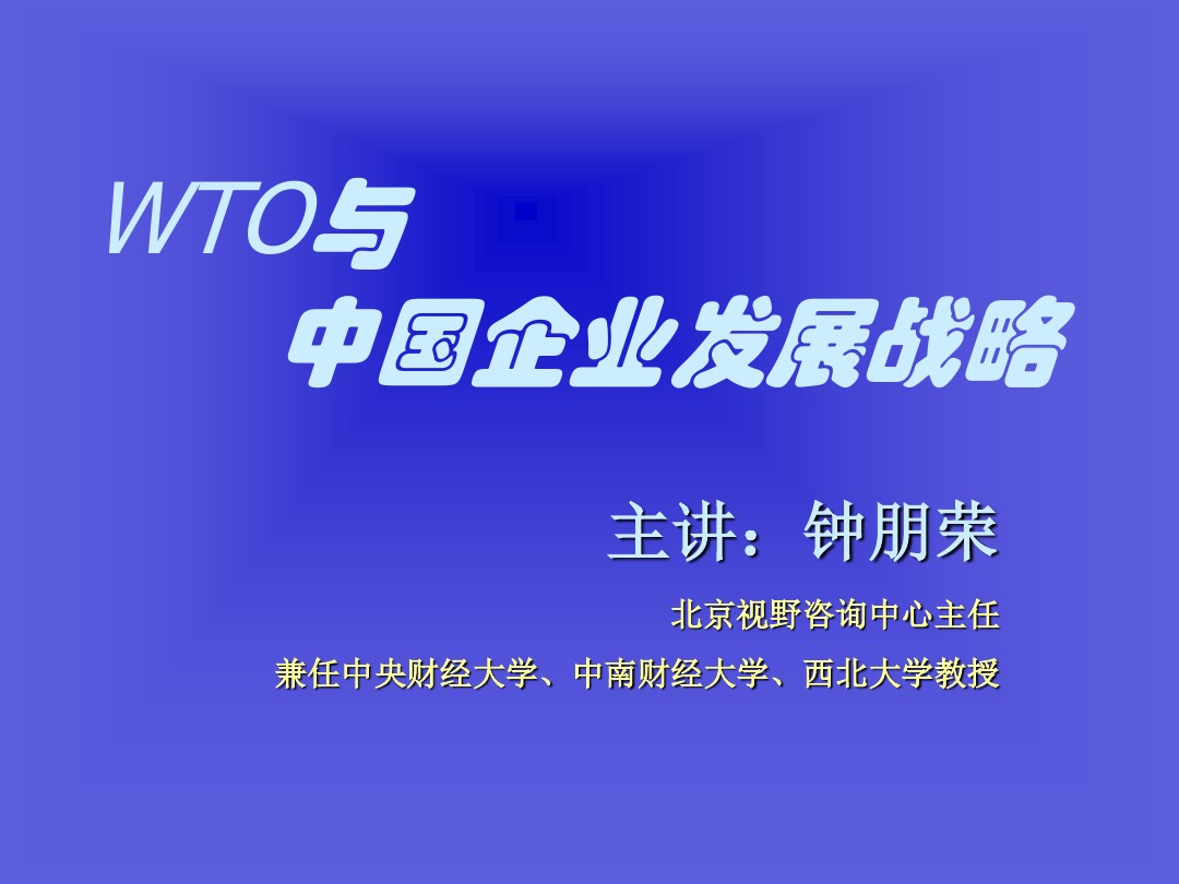 WTO与中国企业发展战略