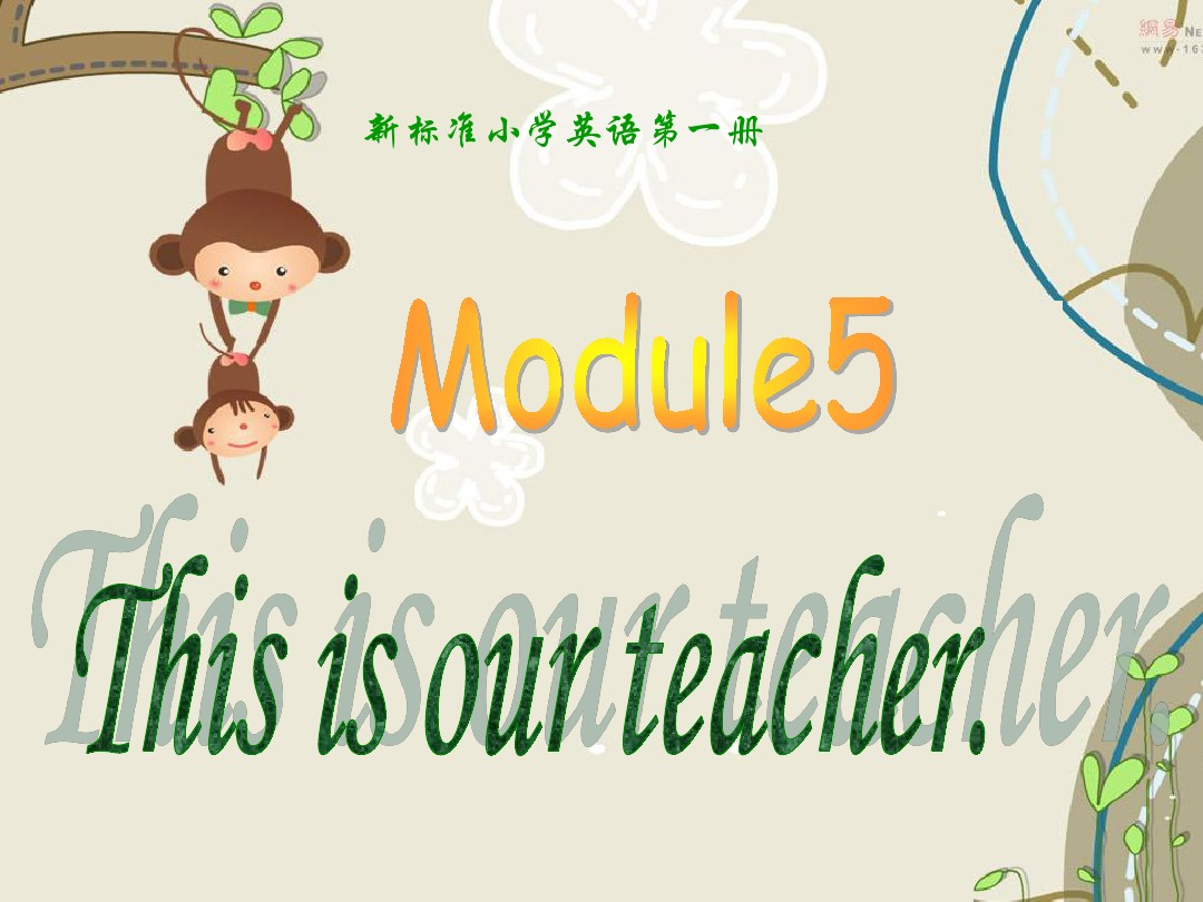 外研版(一起)一上Module 5Unit 1 This is our teacher ppt课件1