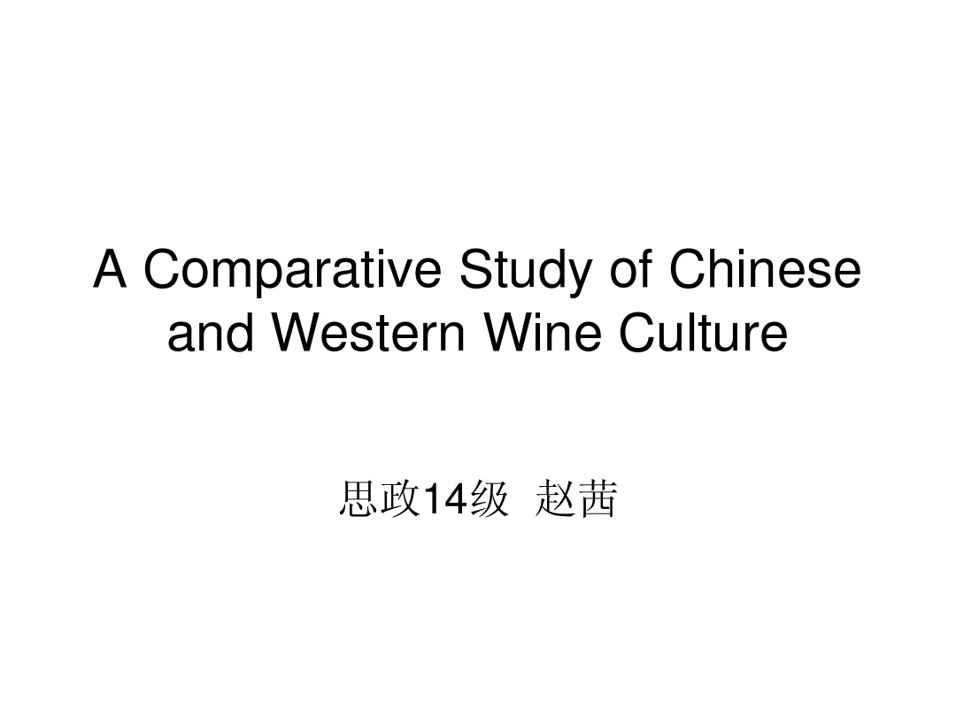 A Comparative Study of Chinese and Western Wine Culture(中外酒文化对比)
