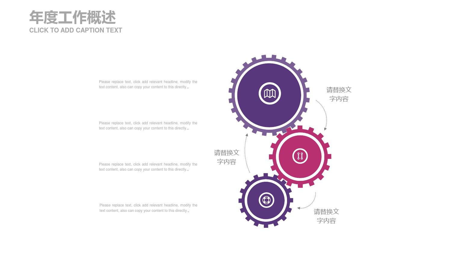通用高端商务工作汇报PPT模板素材二(10)