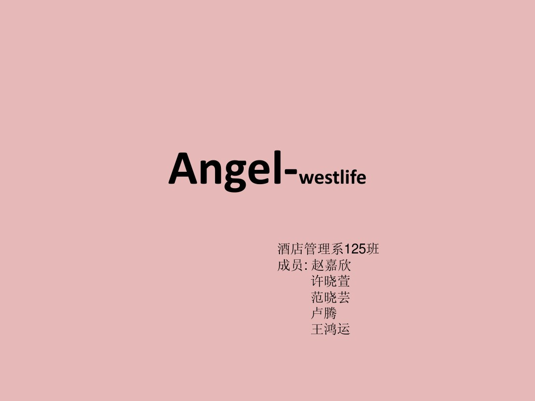 Angel-westlife酒店管理系125班.pps