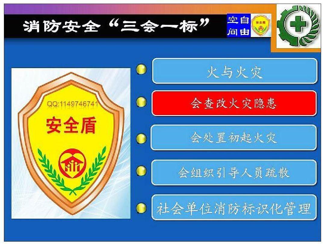消防安全培训2精品bet36 无法登陆 解决_bet36线上官网_bet36最新备用官网