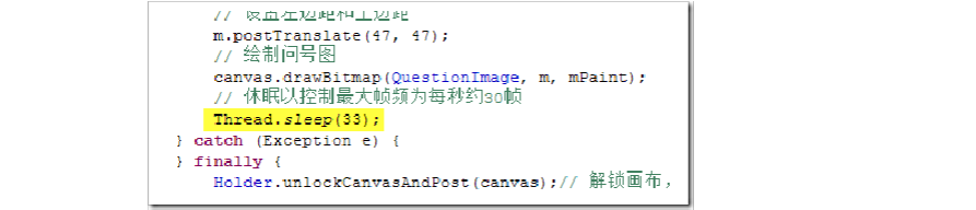 Android SurfaceView 绘图及帧频处理方法修正