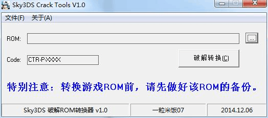 破SKY3DS十限游戏SKY3DS Crack Tools使用教程
