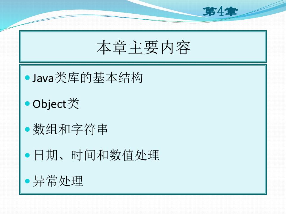 第4章 Java類庫中的常用類