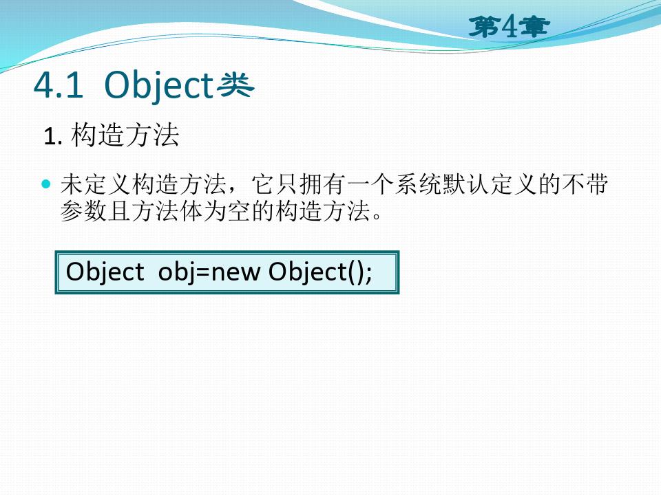 第4章 Java类库中的常用类