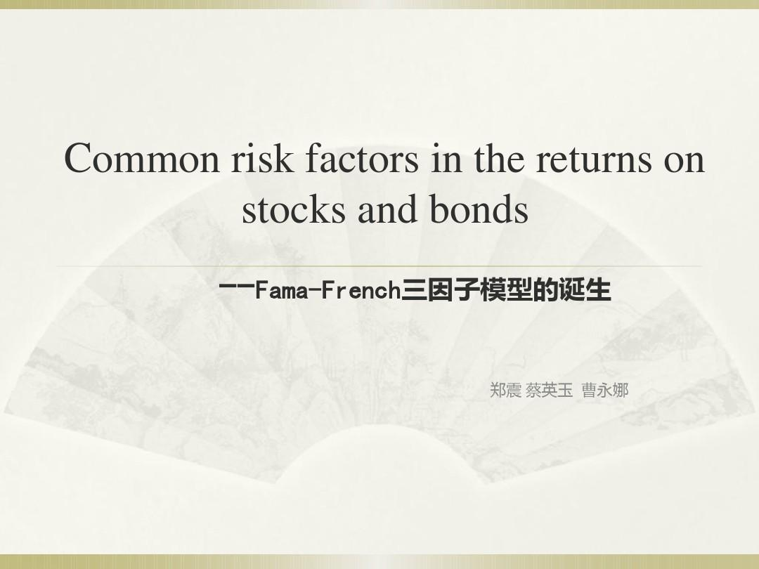 Common risk factors in the returns on stocks and bonds--Fama-French三因子模型的诞生