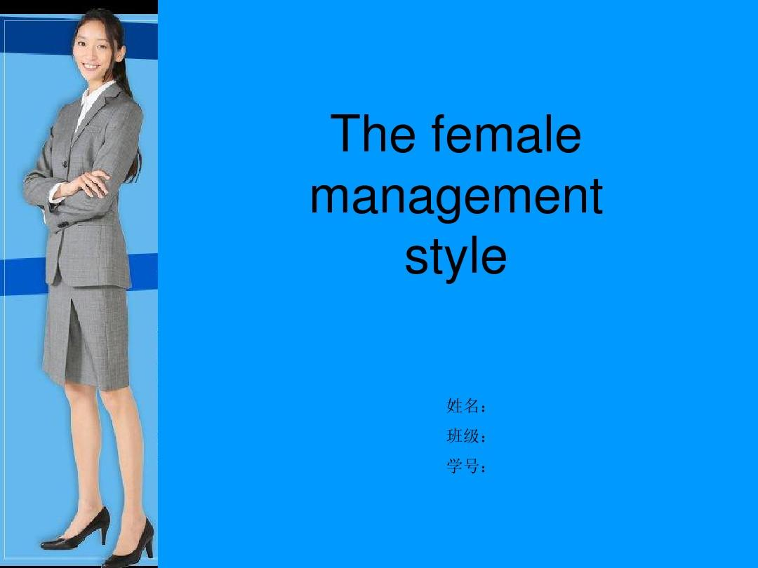 The female management style