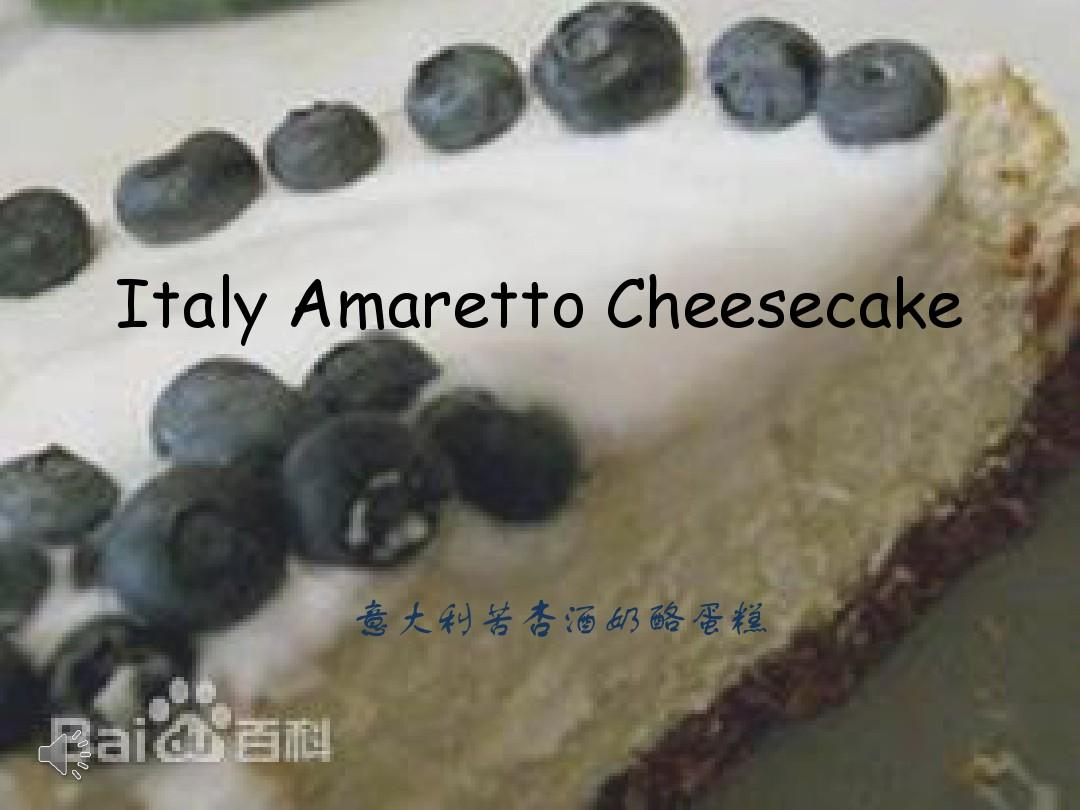 Italy Amaretto Cheesecake意大利苦杏酒奶酪蛋糕(William-A5-Group5)