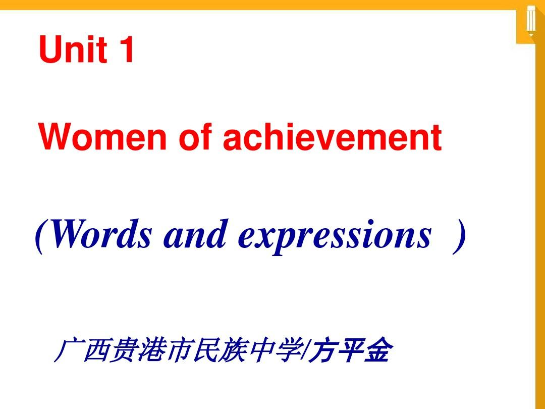必修4unit1words and expressions