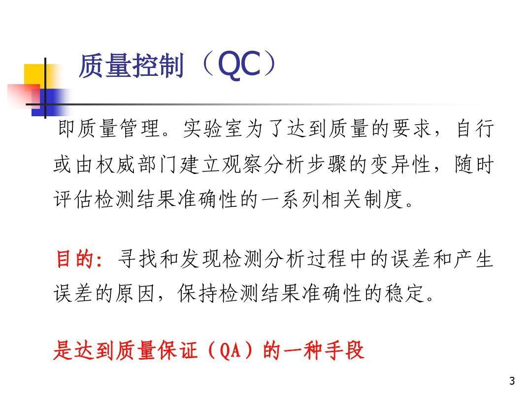 竞聘上岗演讲稿ppt_精液分析的质量控制(陆金春)_文档之家