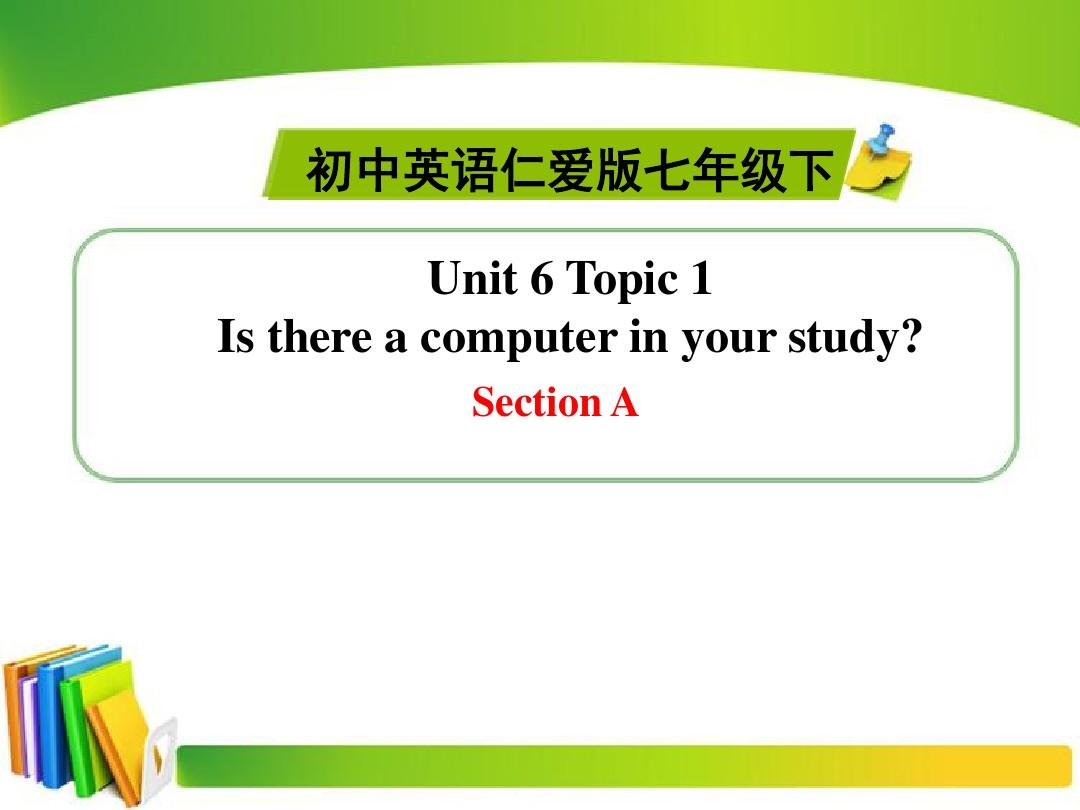 仁爱版英语七下 UNIT6  Topic 1 There is a study next_SectionA_精品课件
