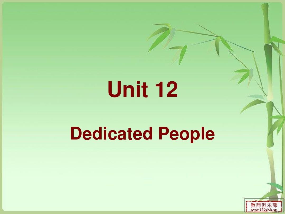 基础模块下unit_12_Dedicated_People
