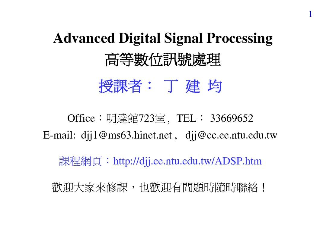Advanced Digital Signal Processing_高等数位讯号处理