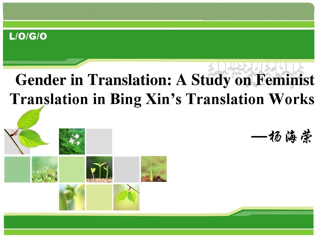 女权主义 Gender in Translation A Study on Feminist Translation in Bing Xin's Translation Works