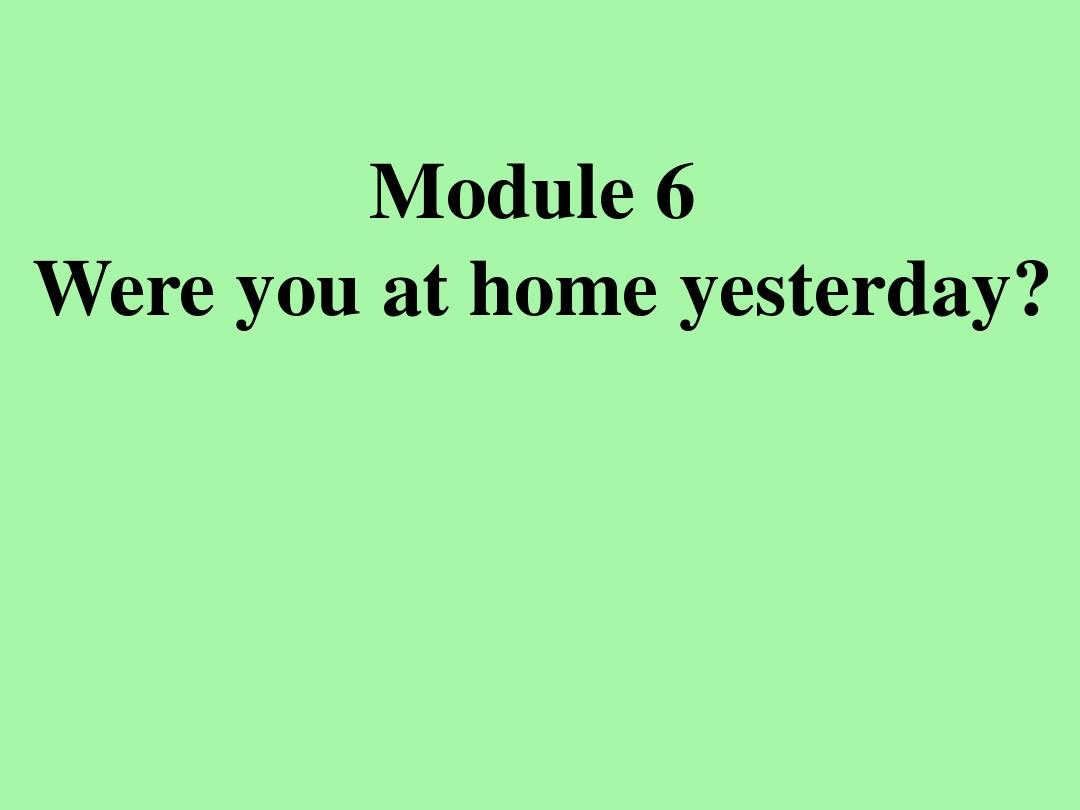 were_you_at_home_yesterday1