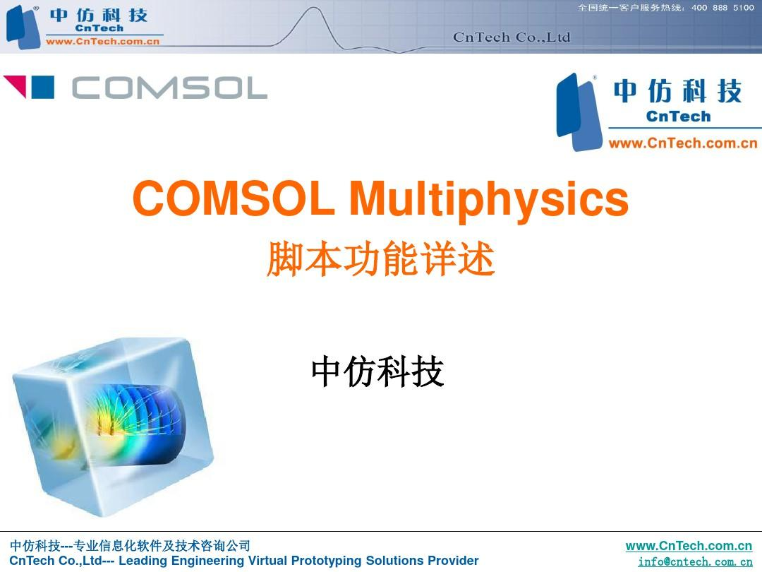 COMSOL_Multiphysics_脚本功能详述