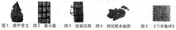 山西省2017年中考文综(历史)试题(含答案)2