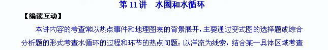山东省新泰市第二中学鲁教版地理必修1必修一第二单元学案水循环