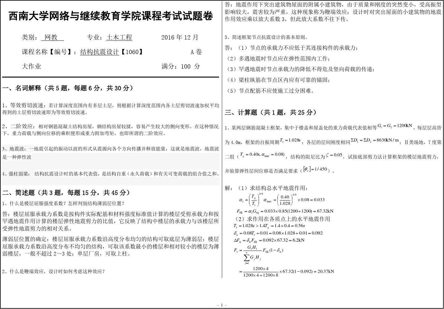 西南大学网络教育2016年12月结构抗震设计【1060】大作业题目及答案图片