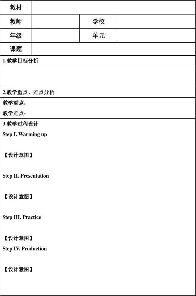 小学英语教学设计格式模板