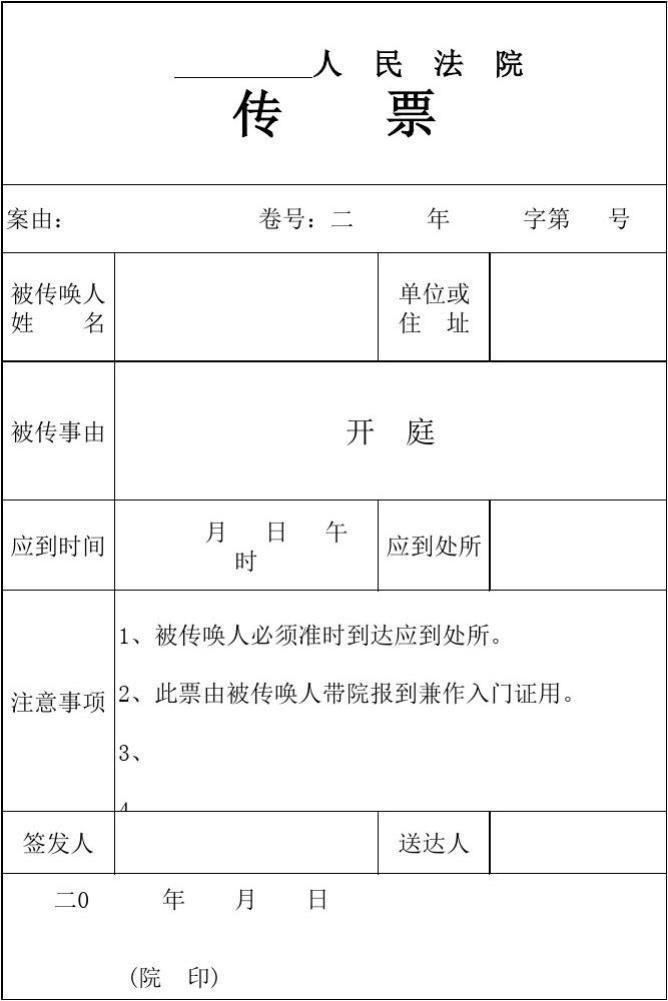 人民法院传票样式