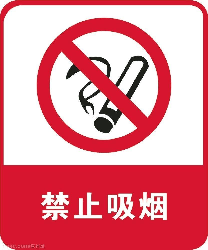 禁烟标志01