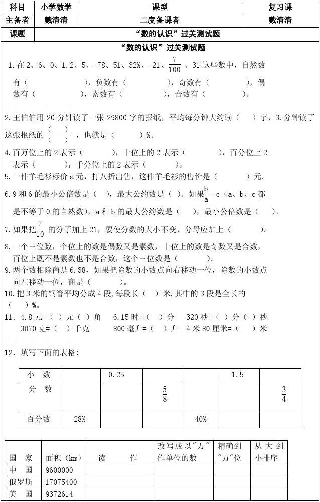 2014六年级数学下册1、数与代数导学案表格式13课时-4、数的认识第四课时(练习卷)