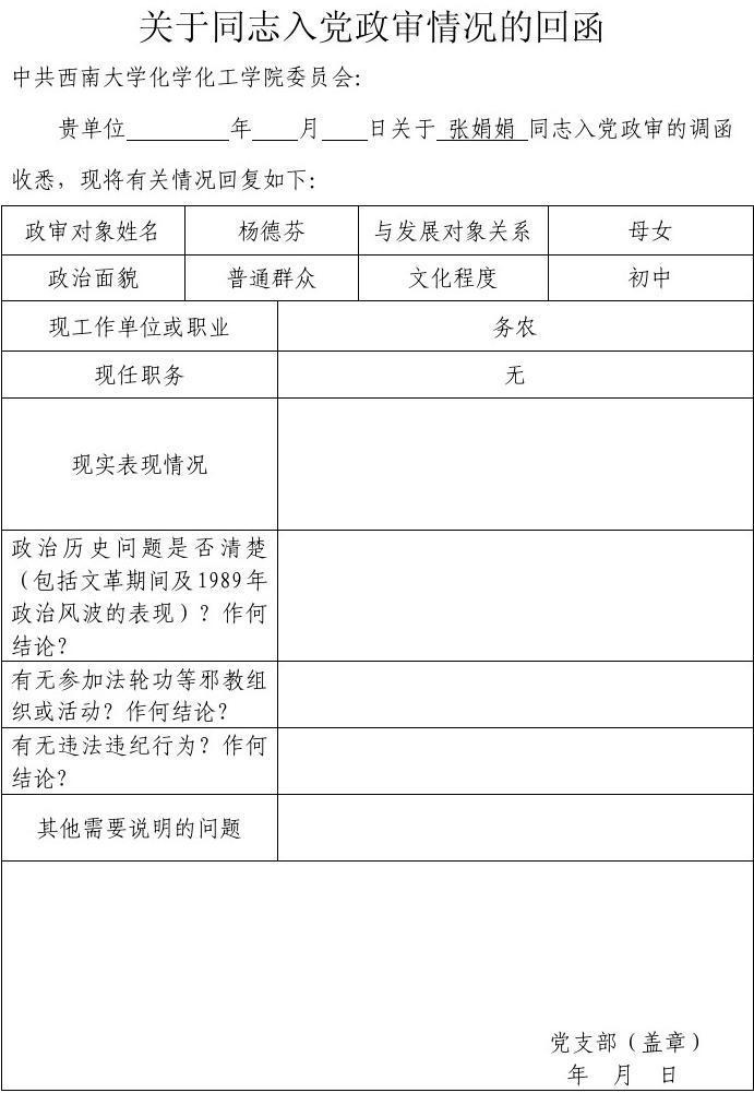 预备党员外调函_入党政审函在哪里开-入党政审外调函怎么盖章