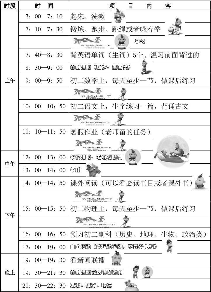 2015中学生暑假作息时间表模板