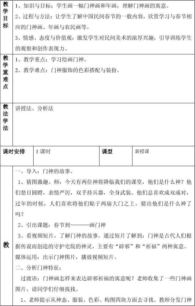 美术教案范文_湘美版四年级下册美术教案_文档下载