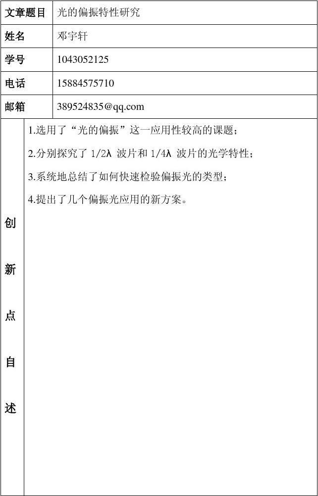 四川大学探索型物理实验 光的偏振特性研究论文