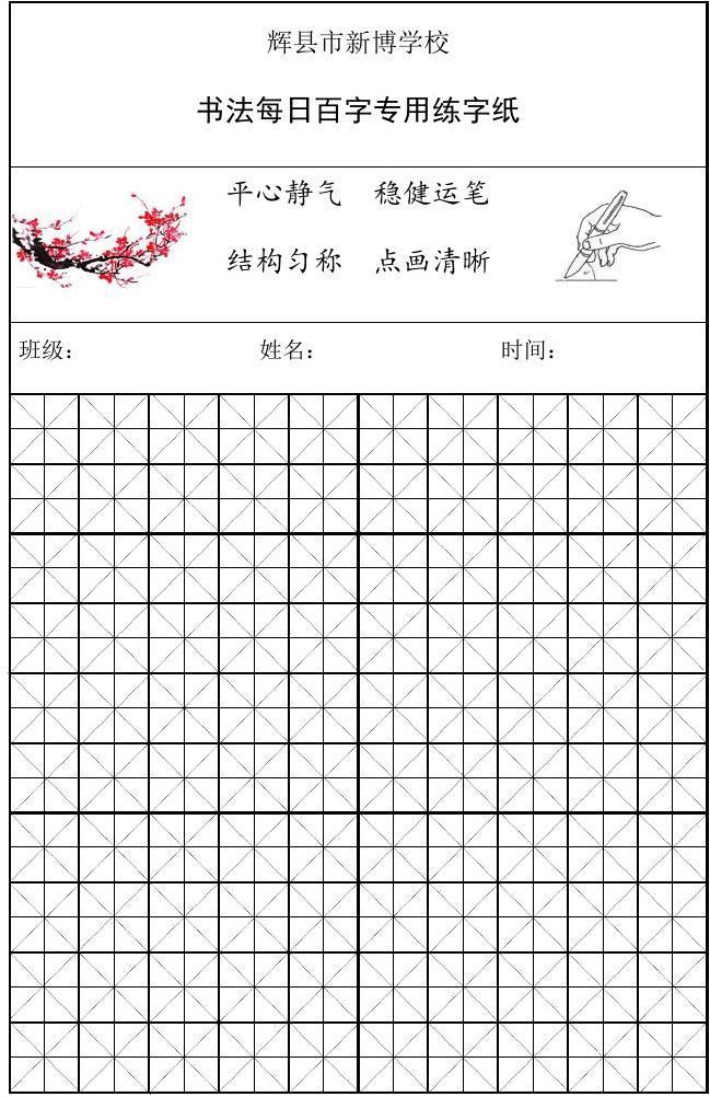 书法竞赛美院米字格自制辉县市新博学校学科每日百字专用练字平面设计那个书法好图片