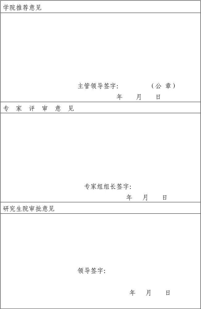 实训大全精品课程申报表人培养基地v大全教学研究模式书初中英语短语项目介词图片