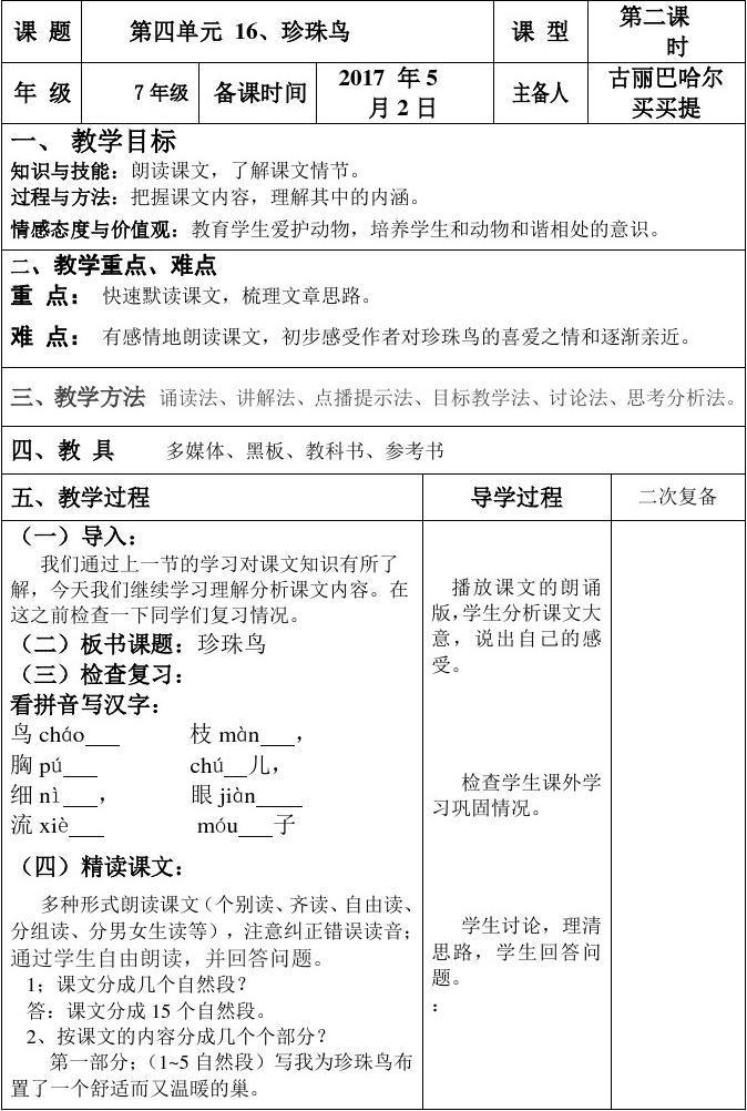 库车县比西巴格乡课件七中学教案备课年级(修稿)马克思主义集体史简明图片