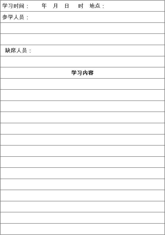 党员集中学习记录表