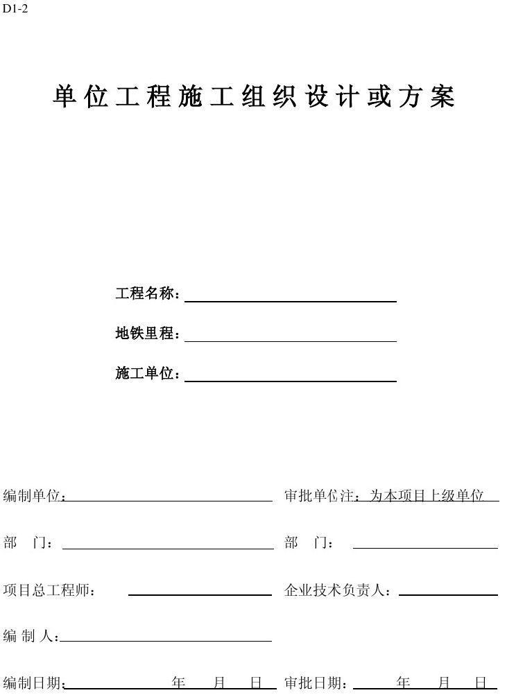 0004单位工程施工组织设计或方案(封面)d1-2图片
