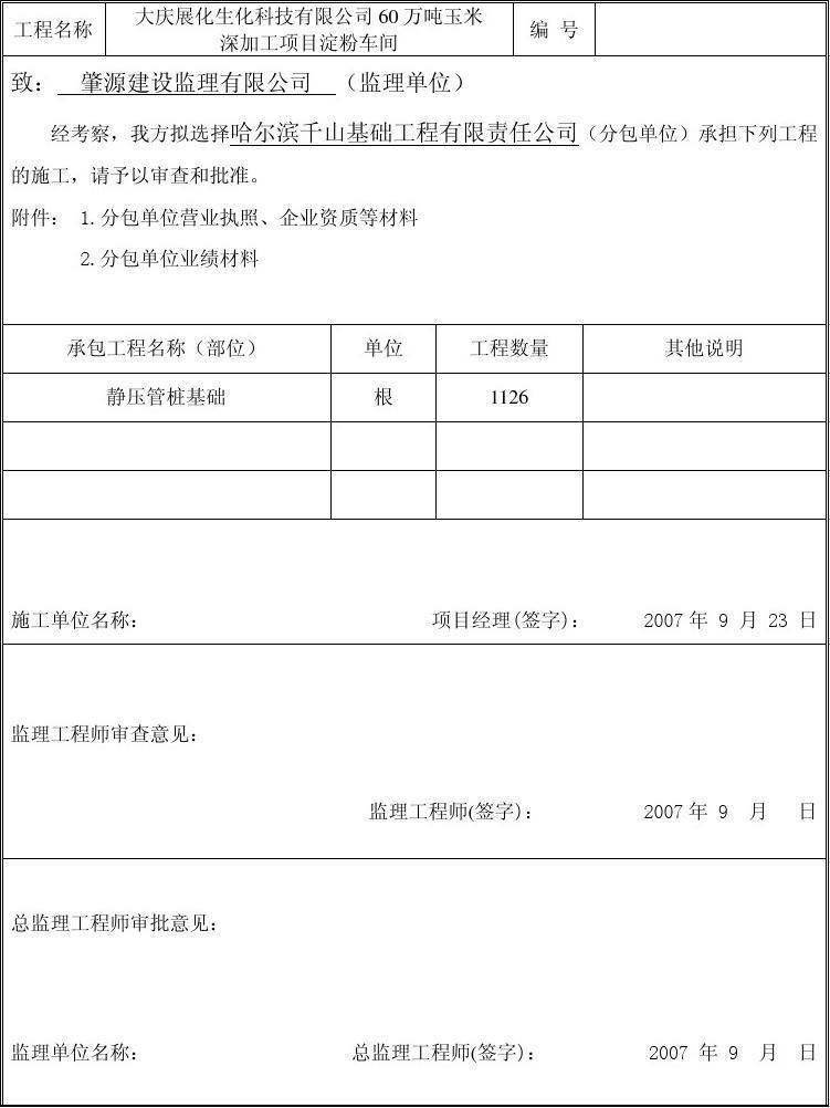 分包单位资格报审表