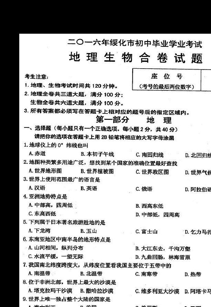 2016年绥化市初中地理生物合卷试题及答案(最新)